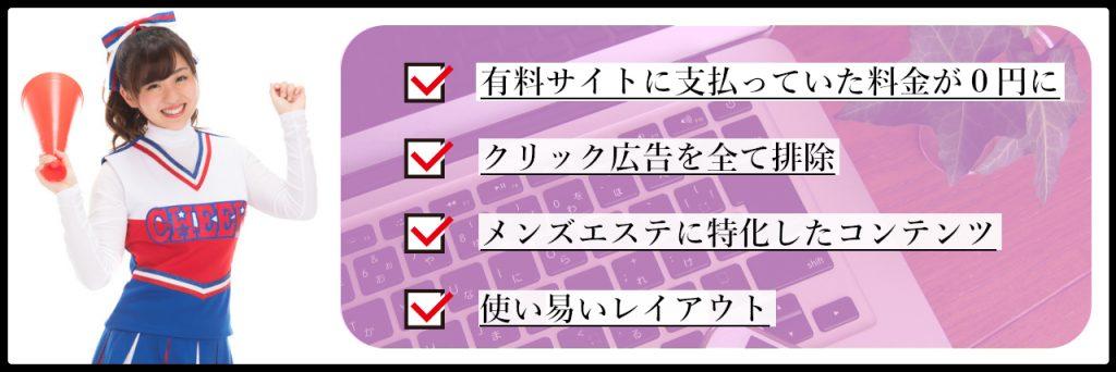無料エロ動画-メンズエステ【M】が選ばれる理由